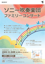 poster of Family Concert 2009 (linked to PDF)